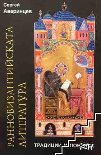 Ранновизантийската литература