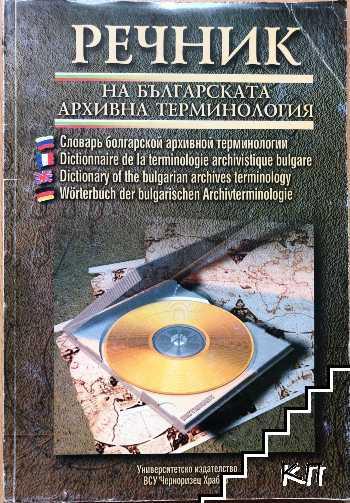 Речник на българската архивна терминология