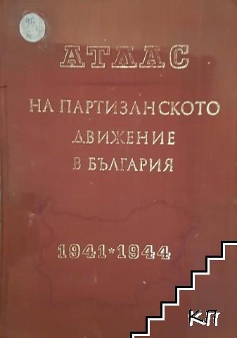 Атлас на партизанското движение в България 1941-1944