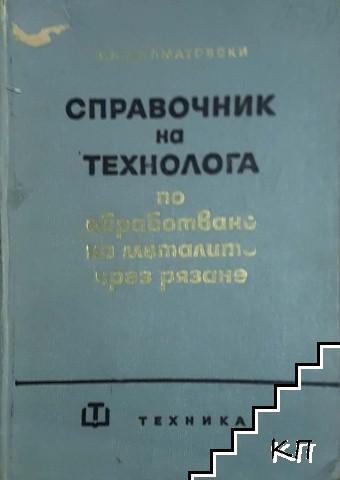 Справочник на технолога по обработване на металите чрез рязане