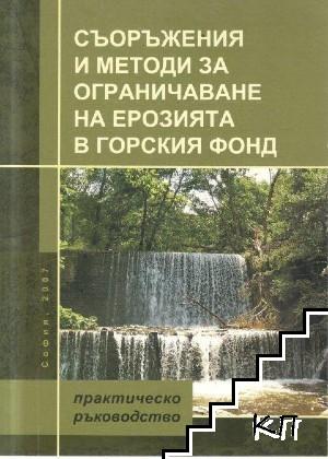 Съоръжения и методи за ограничаване на ерозията в горския фонд