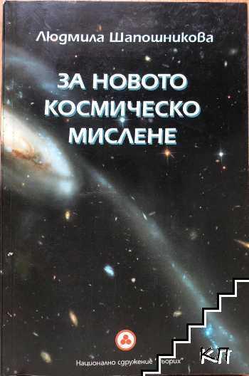 За новото космическо мислене