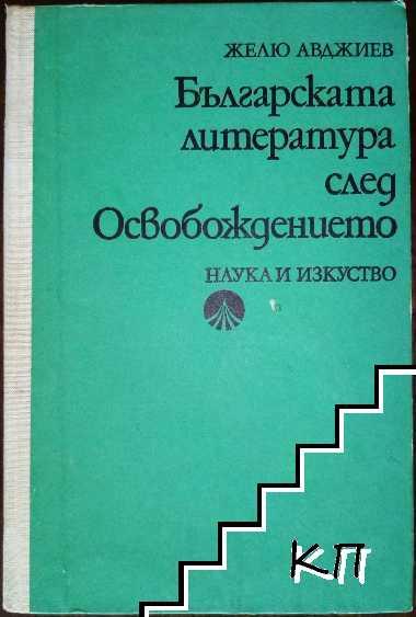 Българската литература след освобождението