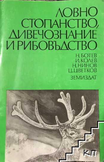 Ловно стопанство, дивечознание и рибовъдство