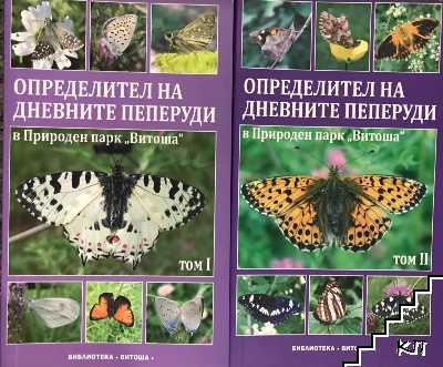 """Определител на дневните пеперуди в Природен парк """"Витоша"""". Том 1-2"""