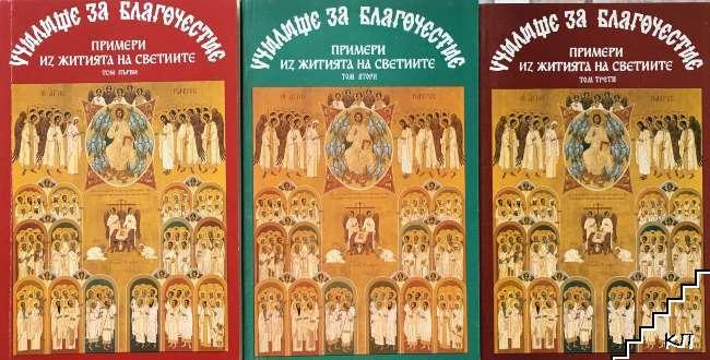 Училище за благочестие. Примери из житията на светиите. Том 1-3