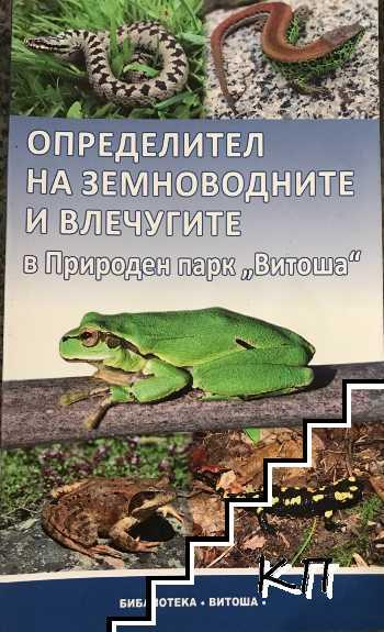 """Определител на земноводните и влечугите в Природен парк """"Витоша"""""""
