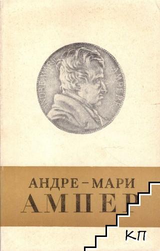 Андре-Мари Ампер