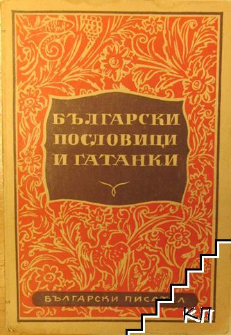 Български пословици и гатанки