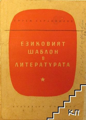 Езиковият шаблон в литературата