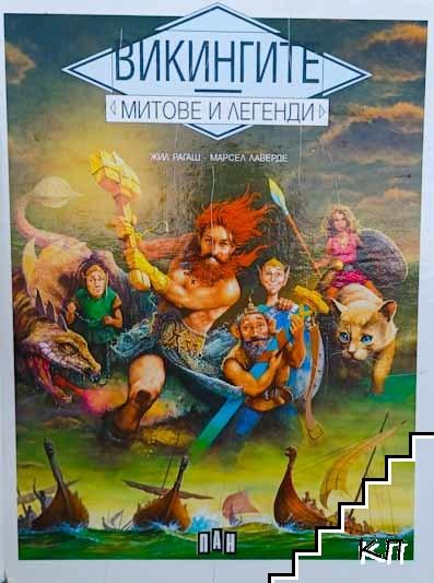Викингите: Митове и легенди