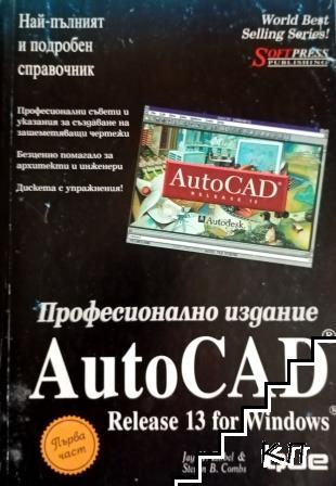 AutoCAD Release 13 for Windows. Част 1-3