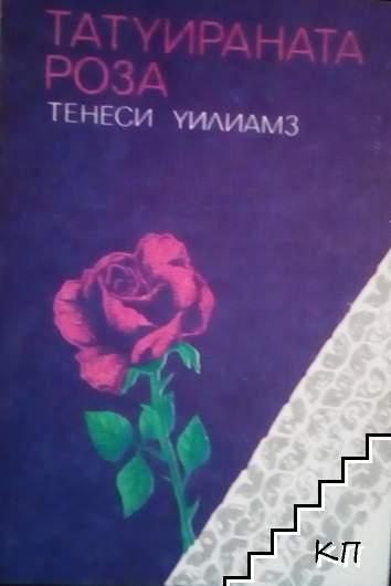 Татуираната роза