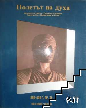 Полетът на духа 600-400 г. пр.Хр. Том 3
