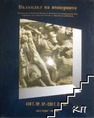 Възходът на империите: 400 г. пр.Хр.-200 г. сл.Хр.