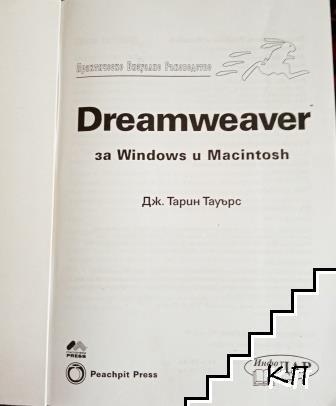 Dreamweaver 3 за Windows и Macintosh