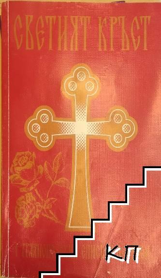 Светият кръст