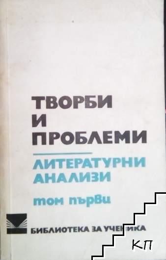 Творби и проблеми. Литературни анализи в три тома. Том 1