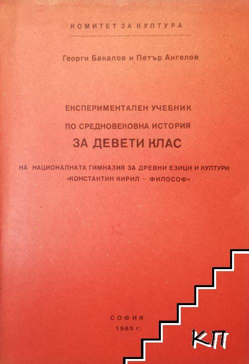 Експериментален учебник по средновековна история за 9. клас