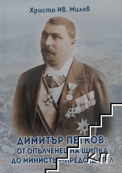 Димитър Петков: От опълченец на Шипка до министър-председател
