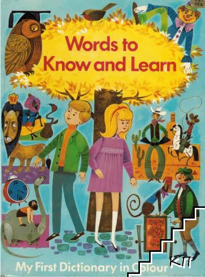 Words to Know and Learn
