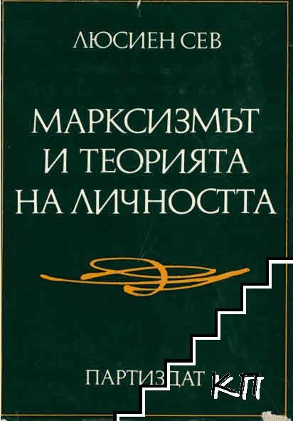 Марксизмът и теорията на личността