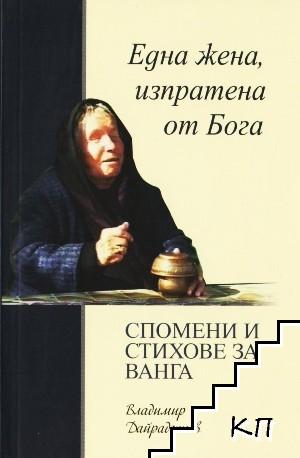 Една жена, изпратена от Бога