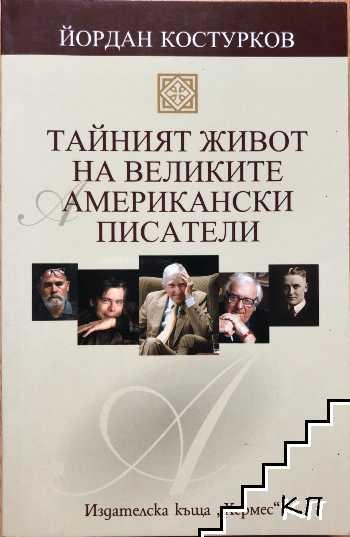 Тайният живот на великите американски писатели
