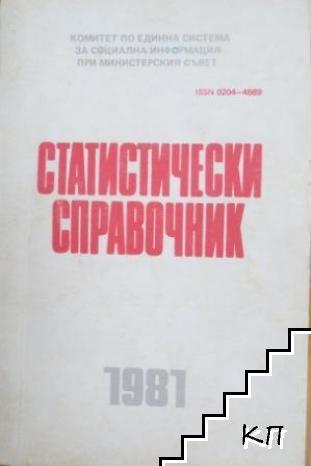Статистически справочник 1981
