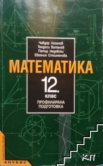Математика за 12. клас. Профилирана подготовка