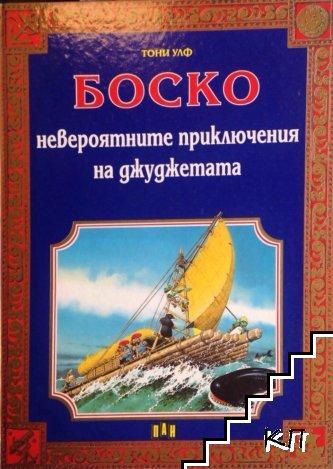 Боско: Невероятните приключения на джуджетата