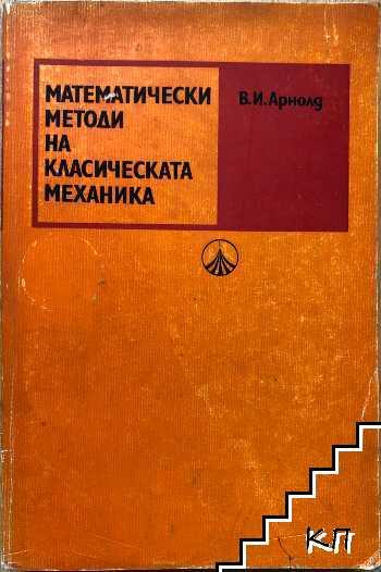 Математически методи на класическата механика