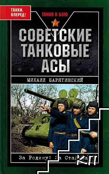 Советские танковые асы