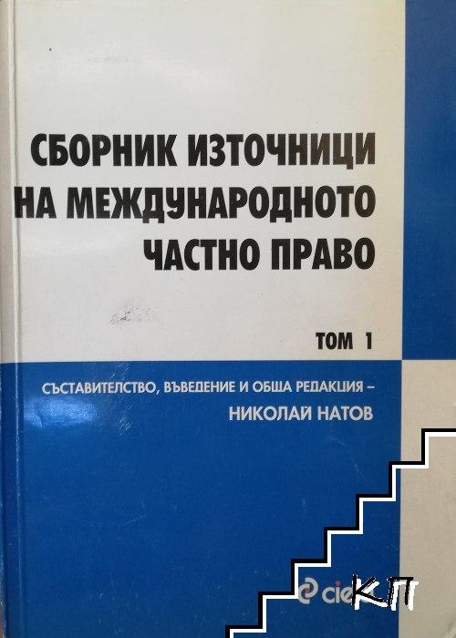 Сборник източници на международното частно право. Вътрешноправни източници. Том 1
