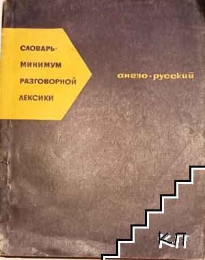 Англо-русский словарь мимнум разговорной лексики