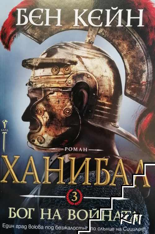 Ханибал. Книга 3: Бог на войната