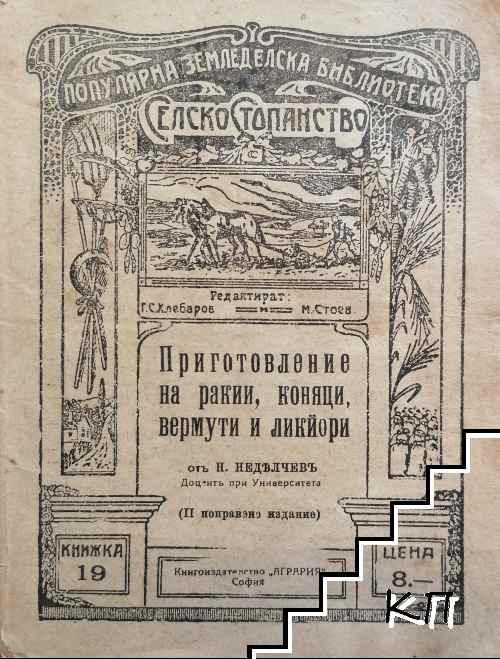 Приготовление на ракии, коняци вермути и ликиори