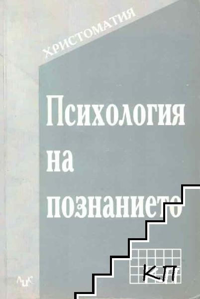 Психология на познанието. Христоматия