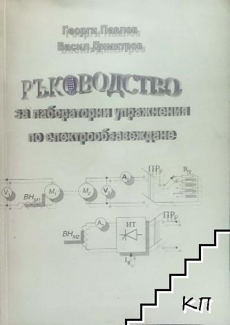 Ръководство за лабораторни упражнения по електрообзавеждане