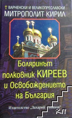 Боляринът полковник Киреев и Освобождението на България