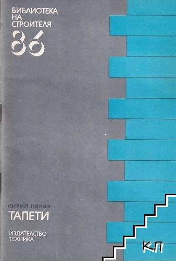 Тапети
