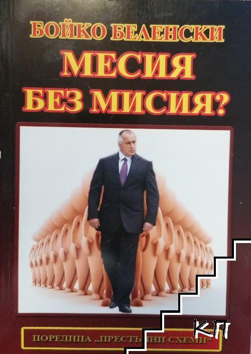 Месия без мисия?