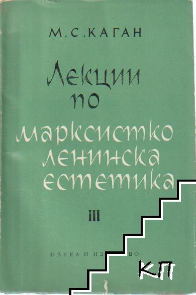 Лекции по марксистко-ленинска естетика. Част 3