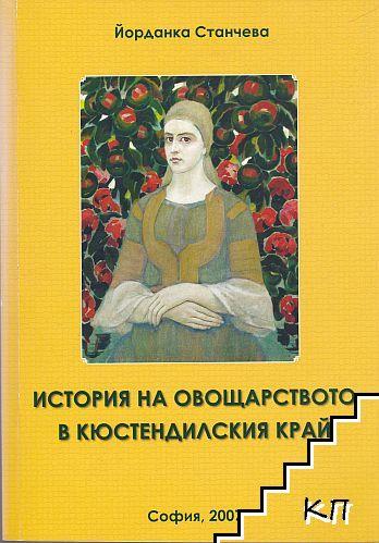 История на овощарството в Кюстендилския край