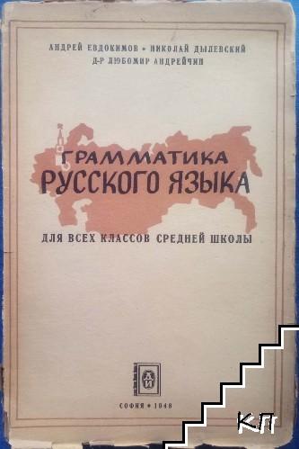 Грамматика русского языка для всех классов средней школы