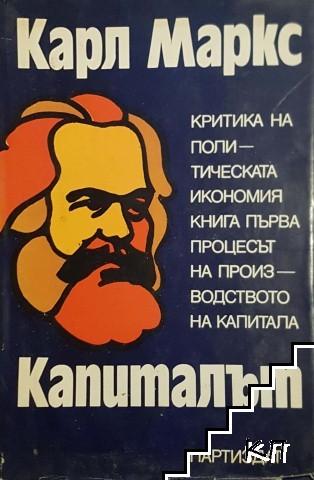 Капиталът. Том 1: Критика на политическата икономия. Книга 1: Процесът на производство на капитала
