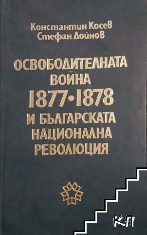 Освободителната война 1877-1878 и българската национална революция