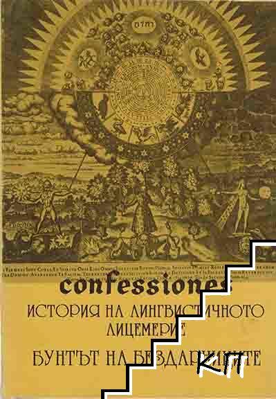 Confessiones. Том 1: История на лингвистичното лицемерие; Бунтът на бездарниците