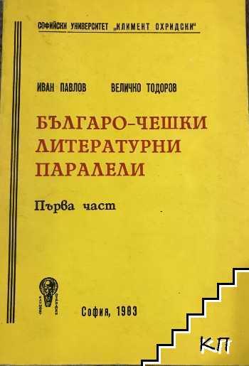Българо-чешки литературни паралели. Част 1