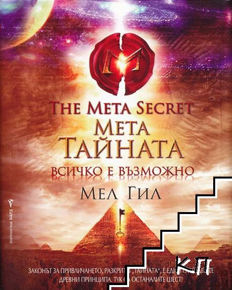Мета тайната